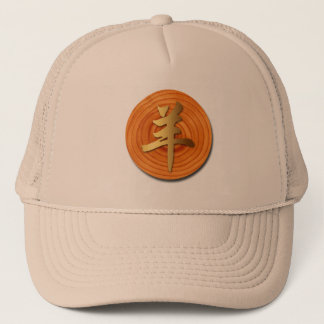Year of the Ram Sheep or Goat - Trucker Hat