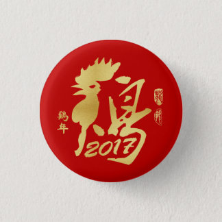 Year of the Rooster 2017 - Chinese Lunar New Year 3 Cm Round Badge
