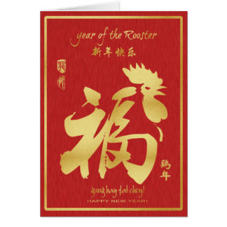 Year of the Rooster 2017 - Chinese Lunar New Year Greeting Card