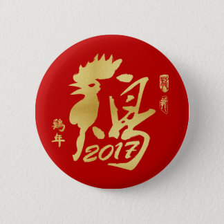 Year of the Rooster 2017 - Chinese New Year 6 Cm Round Badge