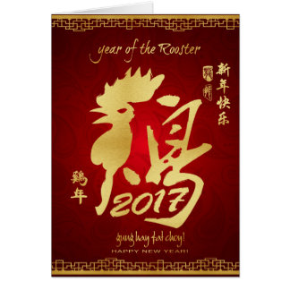 Year of the Rooster 2017 - Chinese New Year Greeting Card