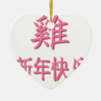 Year Of The Rooster 2017 Christmas Ornament