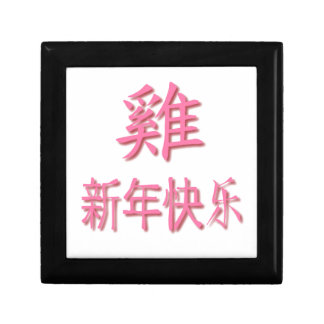 Year Of The Rooster 2017 Small Square Gift Box