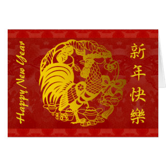 Year of The Rooster golden Papercut red tapestry Greeting Card
