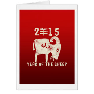 Year of The Sheep 2015 Card