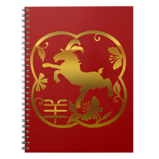 Year of The Sheep Notebooks