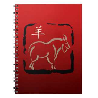 Year of The Sheep Spiral Notebook