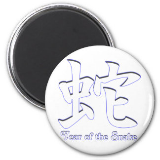 Year of the Snake 6 Cm Round Magnet