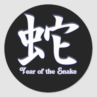Year of the Snake Round Sticker