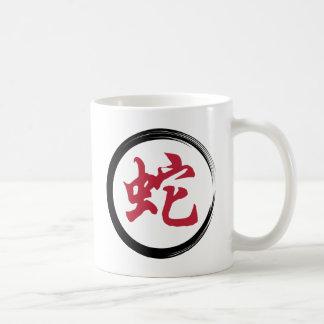 Year of The Snake Symbol Coffee Mug