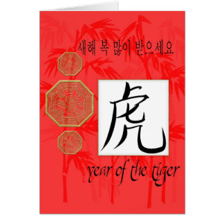 year of tiger korean cards