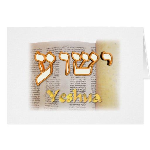 Yeshua in Hebrew   Zazzle