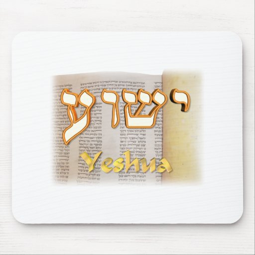 Yeshua in Hebrew Mouse Pads