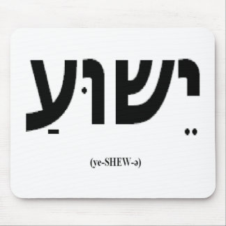 Yeshua (Jesus in Hebrew) Mousepad