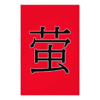 yíng - 萤 (firefly) customised stationery