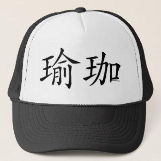 Yoga Chinese Character Trucker Hat