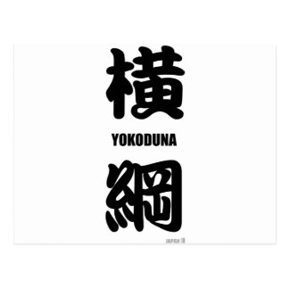 """YOKODUNA"" highest rank in sumo black Postcard"