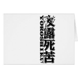 YOROSHIKU CARD