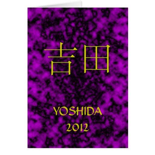 Yoshida Monogram Birthday Greeting Card