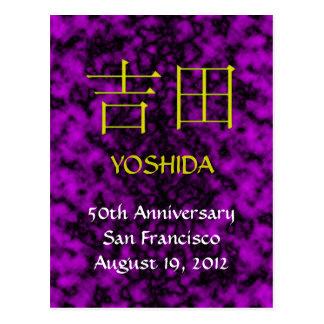 Yoshida Monogram Invite Postcard