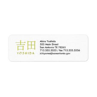 Yoshida Monogram Return Address Label
