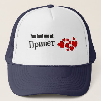 You had me at Привет Russian Hello Trucker Hat