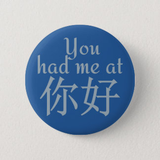 You Had Me at (Chinese Hello) buttons