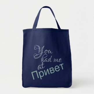 You Had Me at (Russian Hello) bags