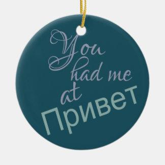 You Had Me at (Russian Hello) custom ornament
