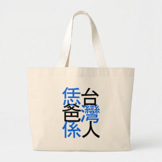 your dad is Taiwanese Happy father day Tote Bags