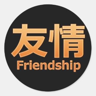 Yuujou (Friendship) Classic Round Sticker