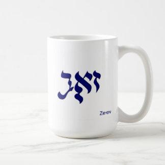 Ze'ev Hebrew mug
