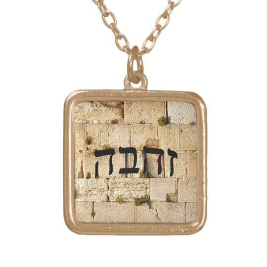 Zehava, Zahava - HaKotel (The Western Wall) Gold