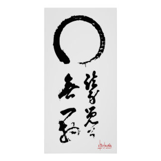 "Zen Enso Calligraphy Japanese ""not One thing"" Poster"