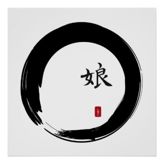 Zen Enso with Daughter Calligraphy Poster