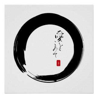 """Zen Enso with """"Pure Love"""" Poster"""