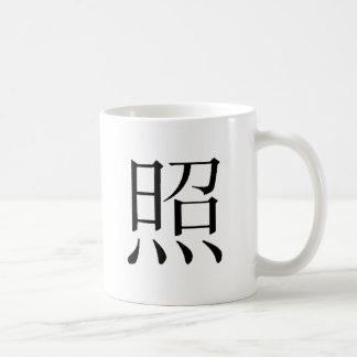 zhào - shine, illumine, reflect The MUSEUM Zazzle Mugs